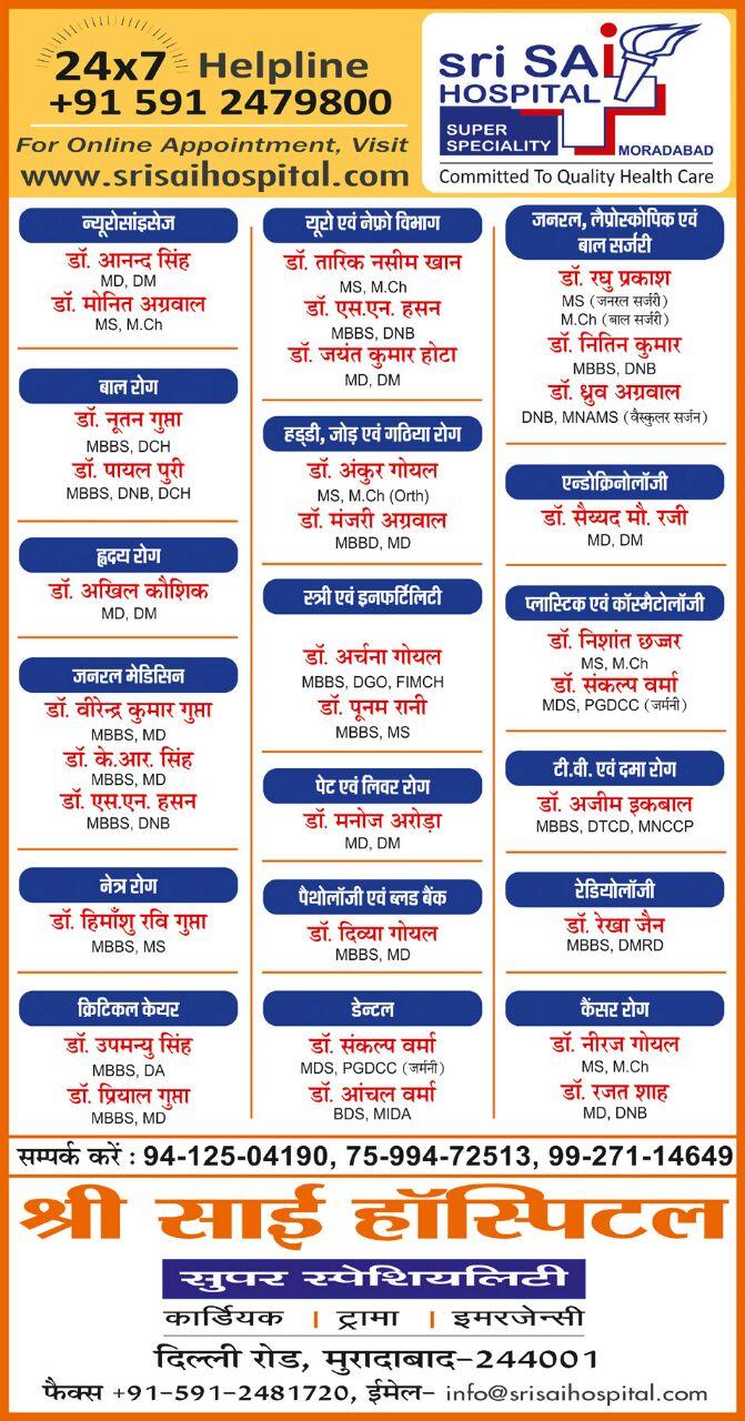 Sri Sai Hospital bulletin board